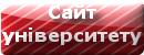 Глухівський національний педагогічний університет імені Олександра Довженка
