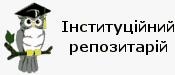 Інституційний репозитарій ГНПУ